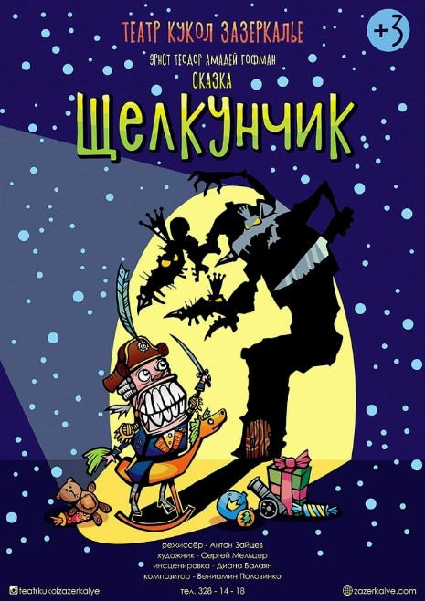 Спектакль «Щелкунчик» театра Зазеркалье