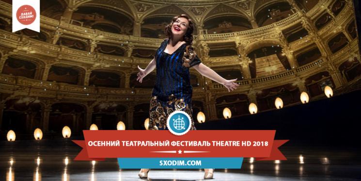 Осенний театральный фестиваль Theatre HD 2018