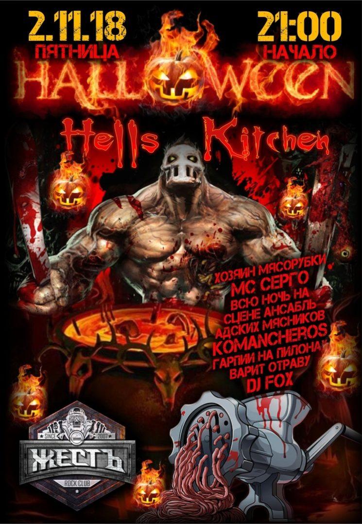 Helloween Hells kitchen