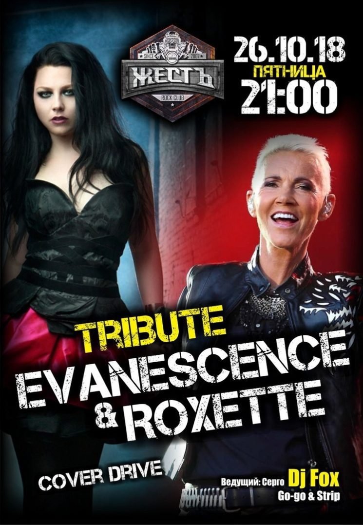 Tribute to Evanescence & Roxette