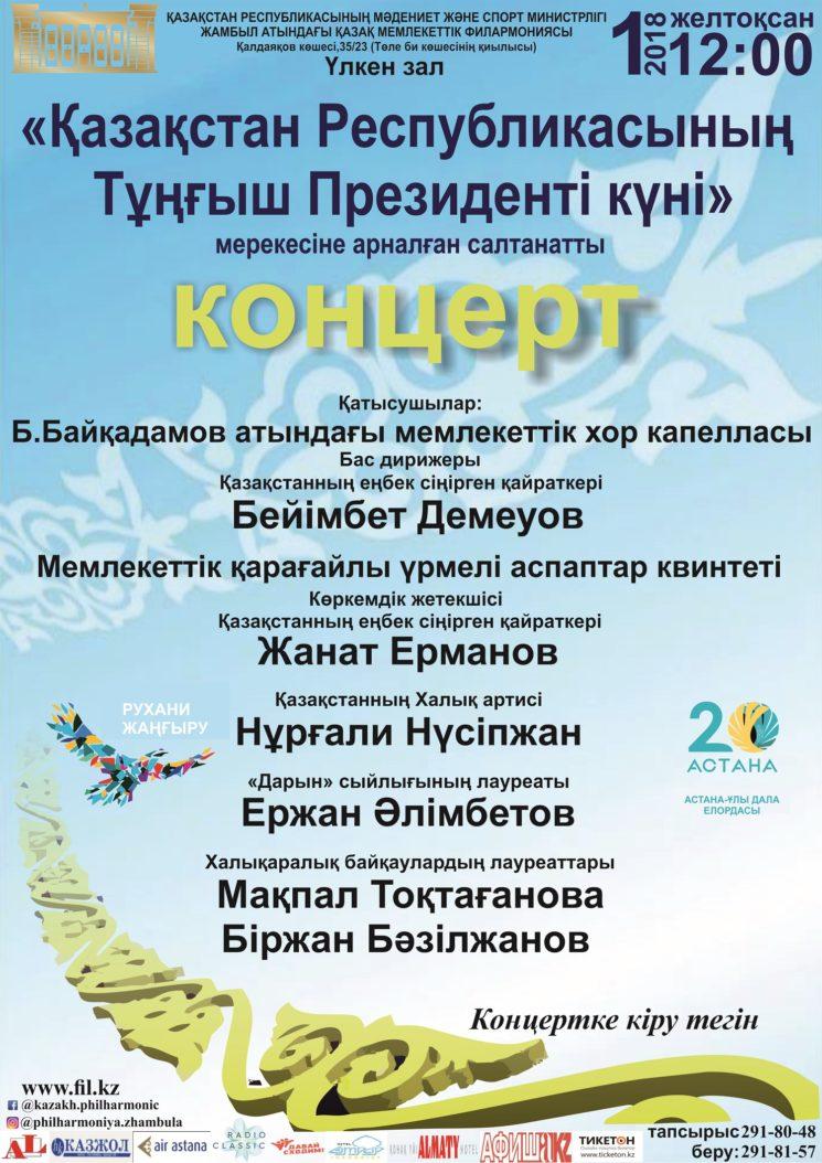 Праздничный концерт ко Дню Первого Президента РК