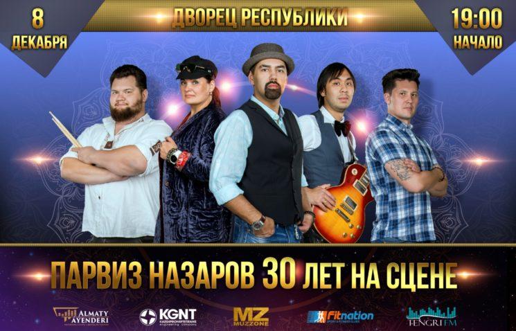 Концерт Парвиза Назарова с программой «30 лет на сцене»