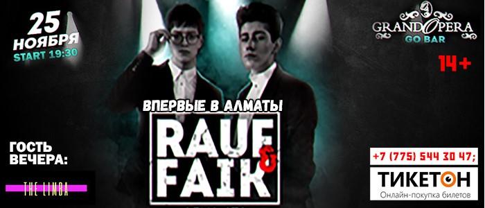 Мосты Rauf & Faik