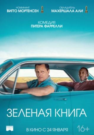 Зеленая книга. Clique Film Festival