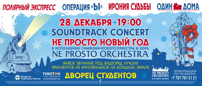 Концерт симфонического оркестра «Не просто Новый Год»