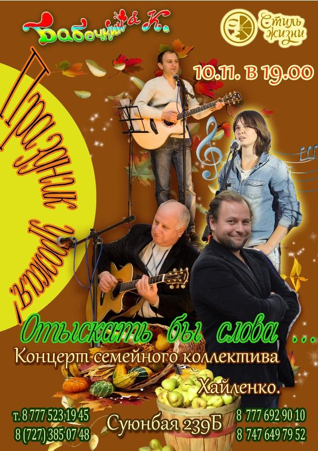 Концерт семейного коллектива Хайленко. Отыскать бы слова…