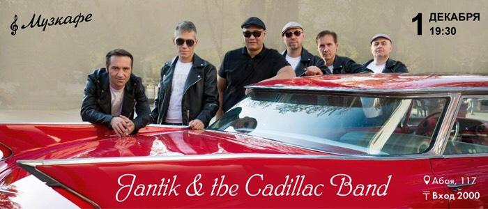 """Выступление """"Jantik & Cadillac band"""""""