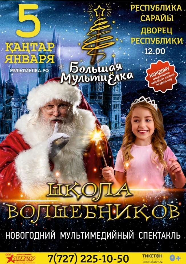 Новогодний спектакль «Мультиелка»