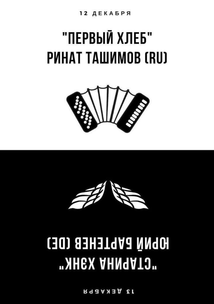 Читка пьесы «Первый хлеб»