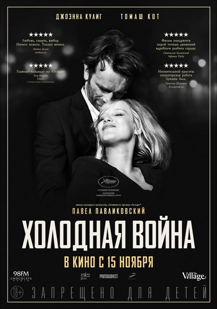 Показ фильма «Холодная война»