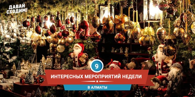 9 интересных мероприятий недели (25 ноября - 2 декабря)-_nedeli1