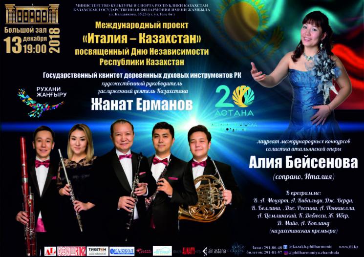 Вечер Камерной музыки «Италия-Казахстан»