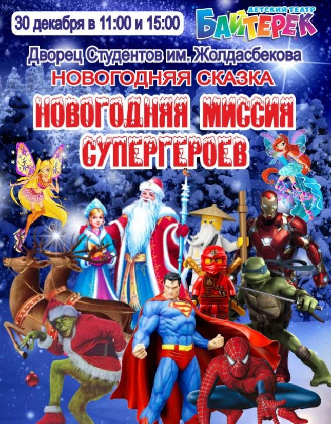 """Новогоднее представление """"Новогодняя миссия супергероев"""""""