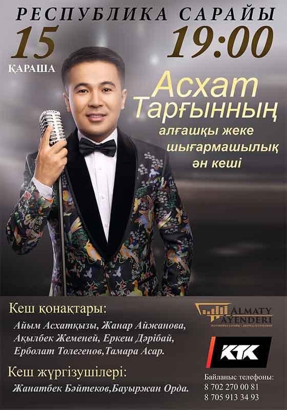 Концерт Асхата Таргынова