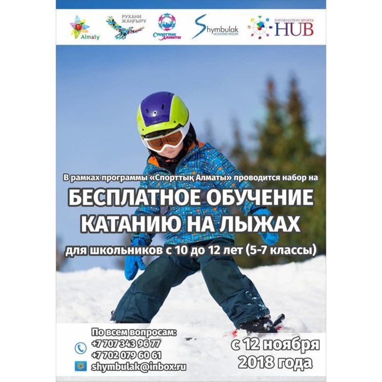 Бесплатное обучение катанию на лыжах для детей