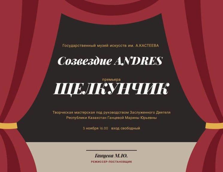 """Премьера спектакля """"Щелкунчик"""""""