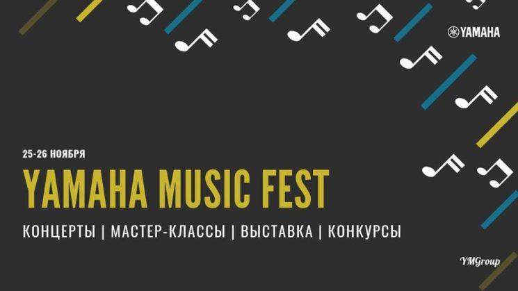 Музыкальный фестиваль Yamaha Music Fest в Harat's Pub
