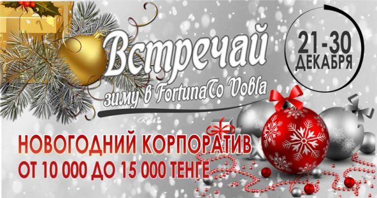 Новогодний корпоратив в FortunaTo Vobla Bar