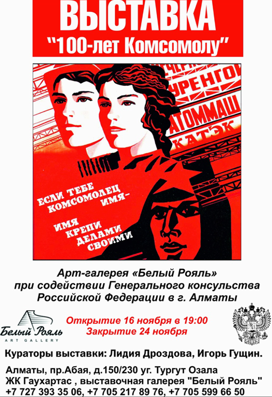 """Выставка """"100 лет Комсомолу"""""""