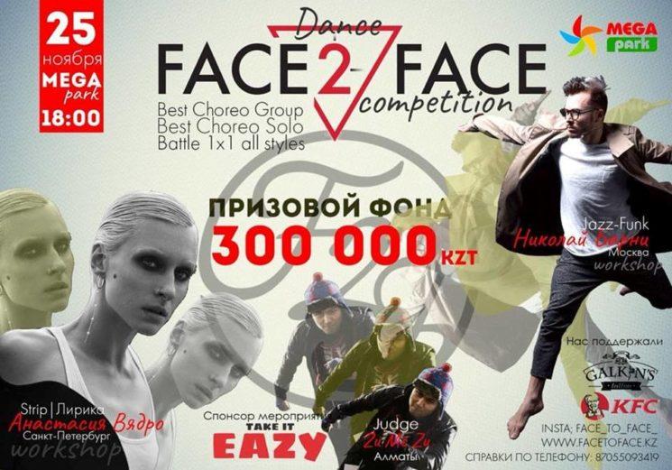 Соревнование FACE2FACE