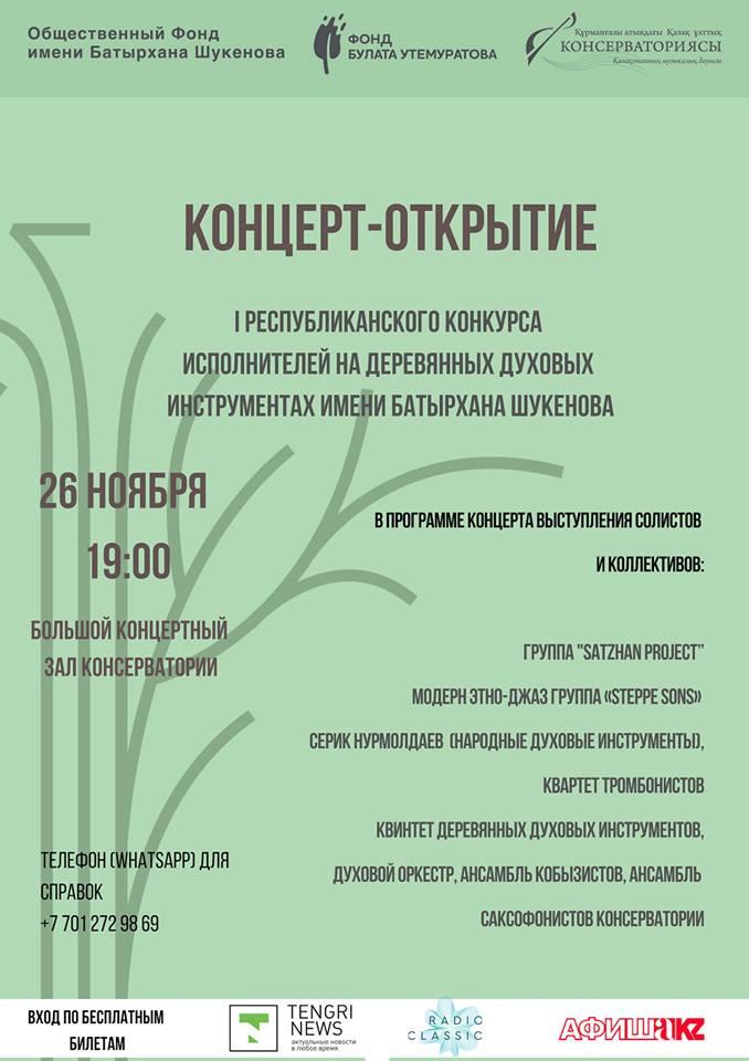 Концерт открытие