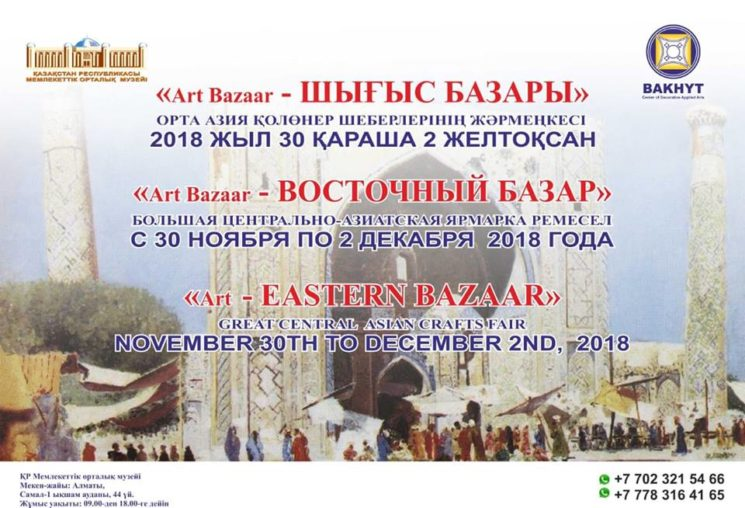Выставка-ярмарка ремесел «Восточный базар»
