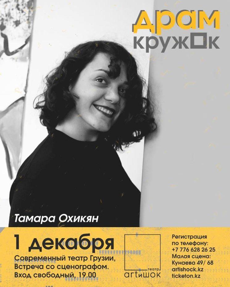 Драмкружок с Тамарой Охикян