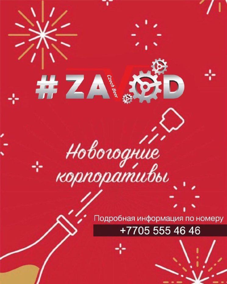 Новогодний вечер в баре ZAVOD