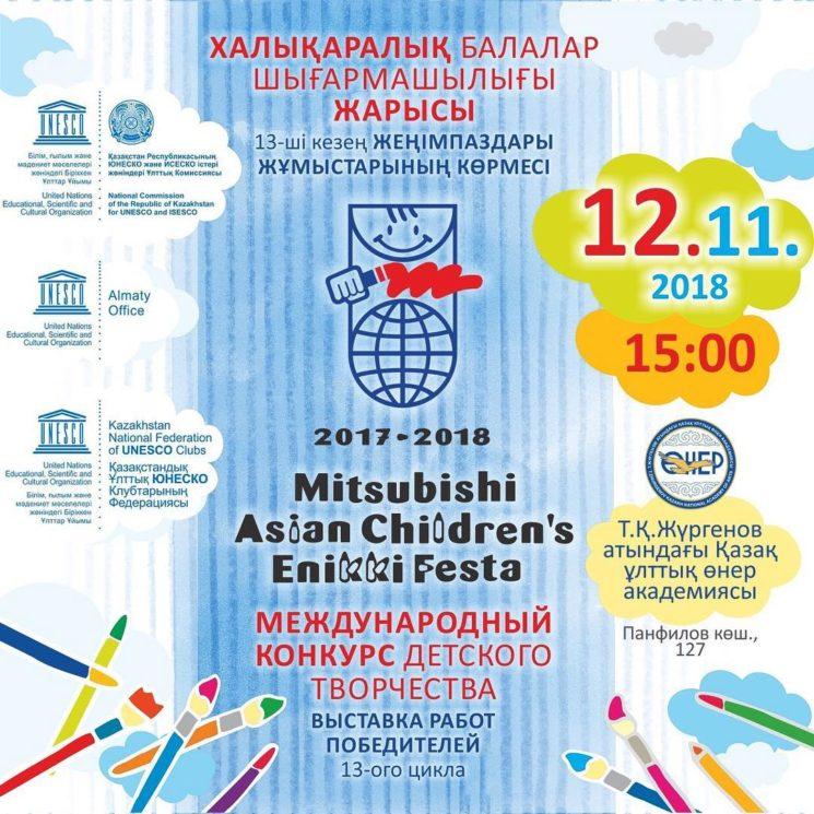 Выставка детского творчество под эгидой ЮНЕСКО