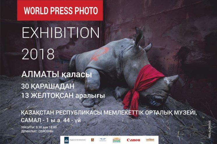 Фотовыставка World Press Photo -2018