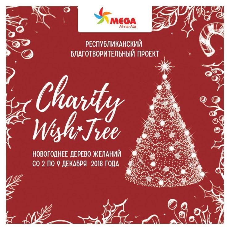 Благотворительный проект Charity Wish Tree
