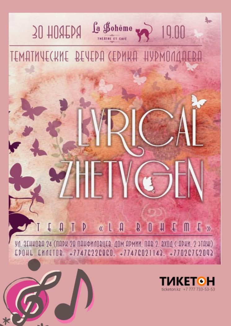 Тематические вечера Серика Нурмолдаева Lyrical zhetigen