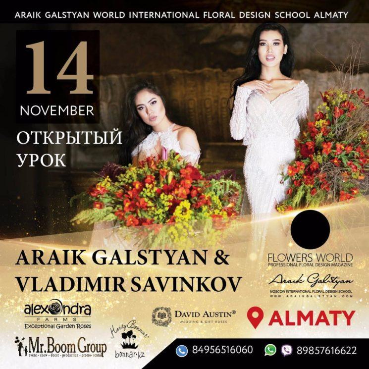 Открытый урок Араика Галстяна и  Владимира Савинкова