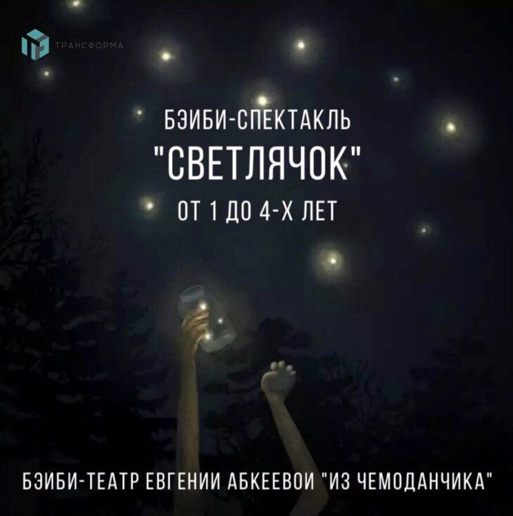 Спектакль «Светлячок»