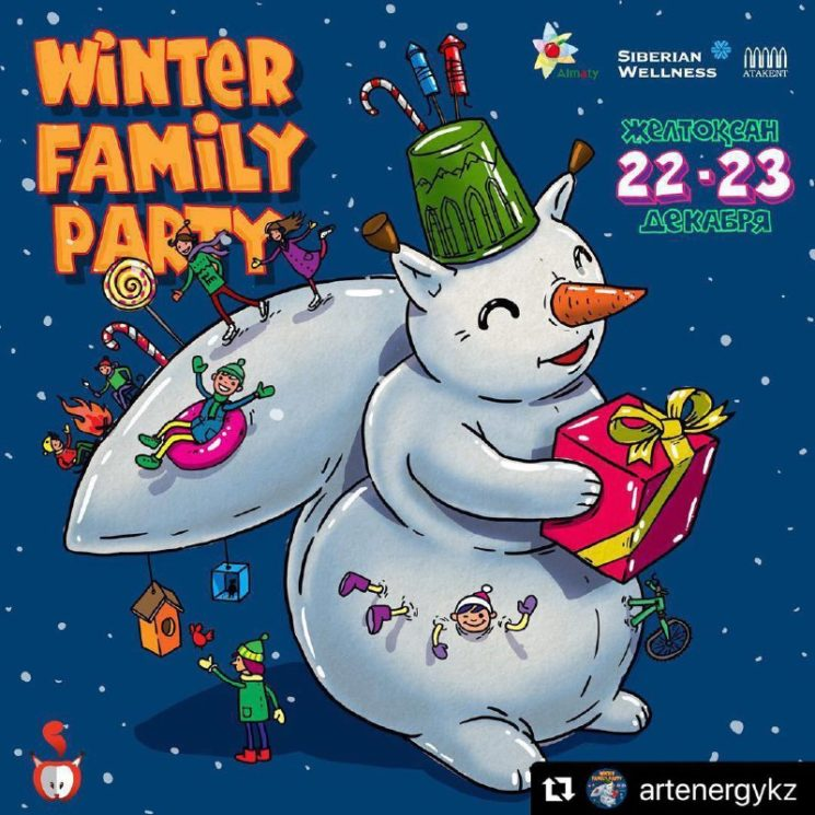 Семейный зимний фестиваль «Winter Family Party»