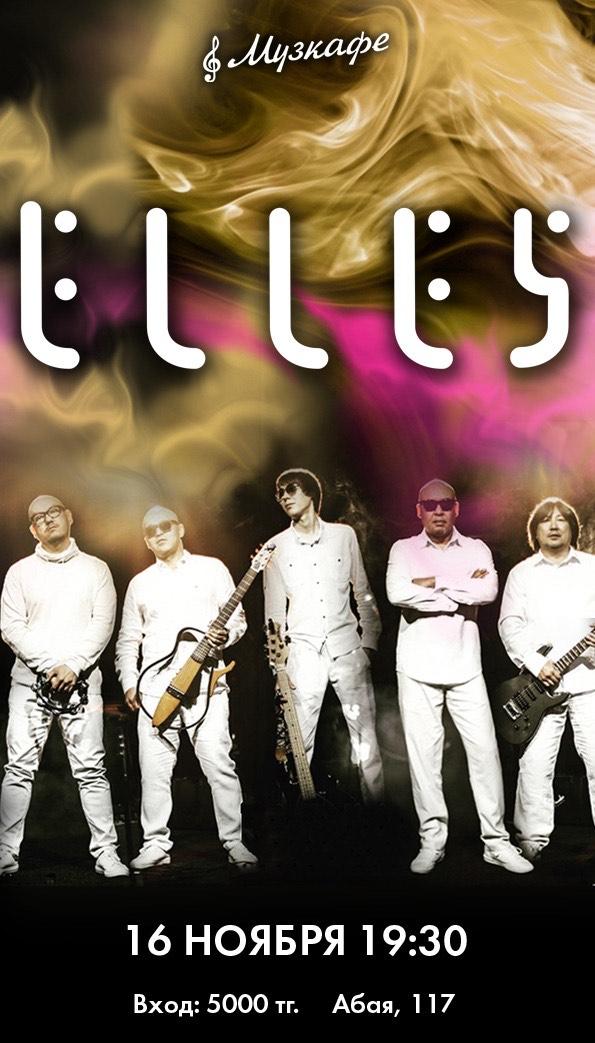 Выступление группы Elles
