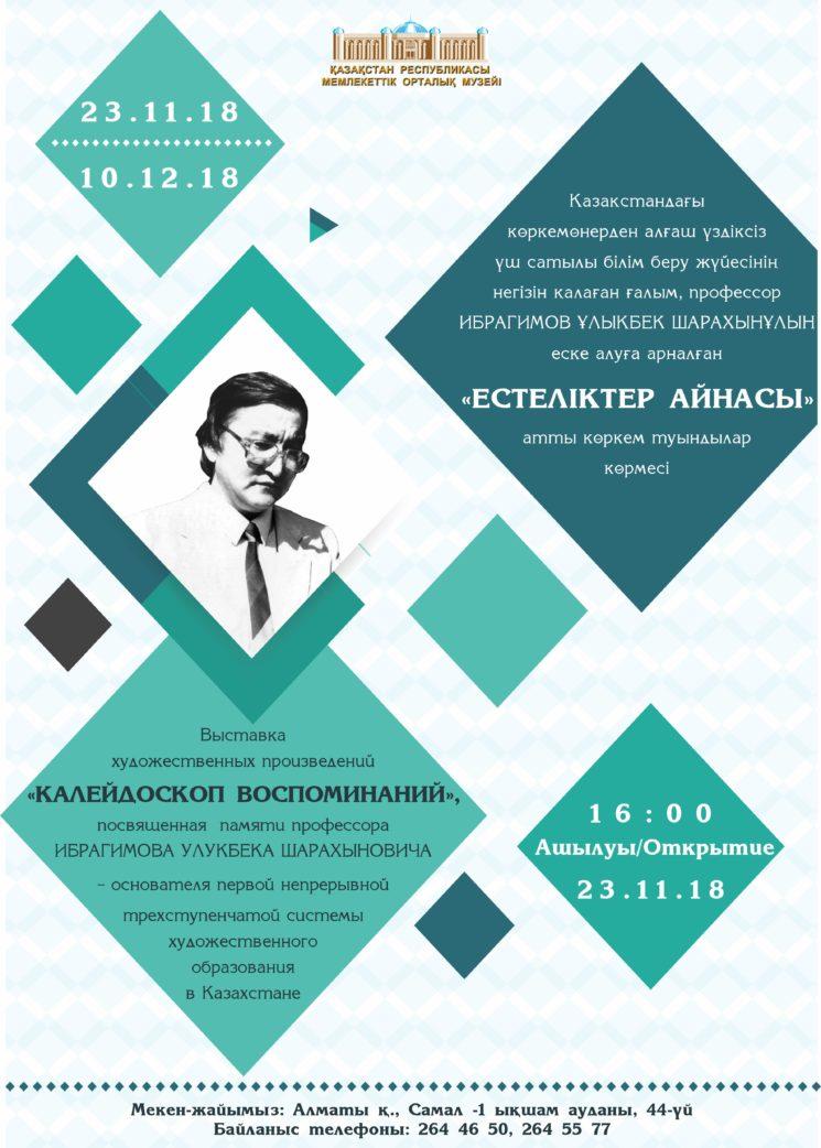 Выставка «Калейдоскоп воспоминаний»
