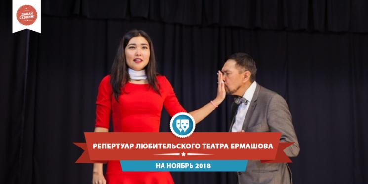 Репертуар Любительского Театра Ермашова на ноябрь
