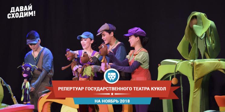 Репертуар Государственного театра кукол на ноябрь