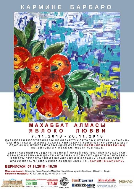 Выставка «Яблоко любви»