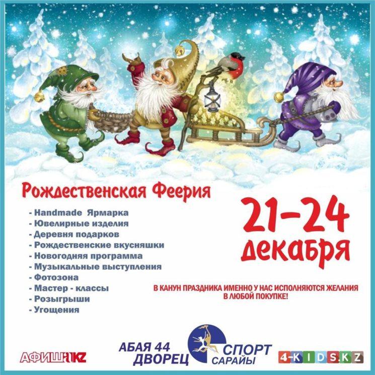 """Выставка-Ярмарка """"Рождественская Феерия 2019"""""""