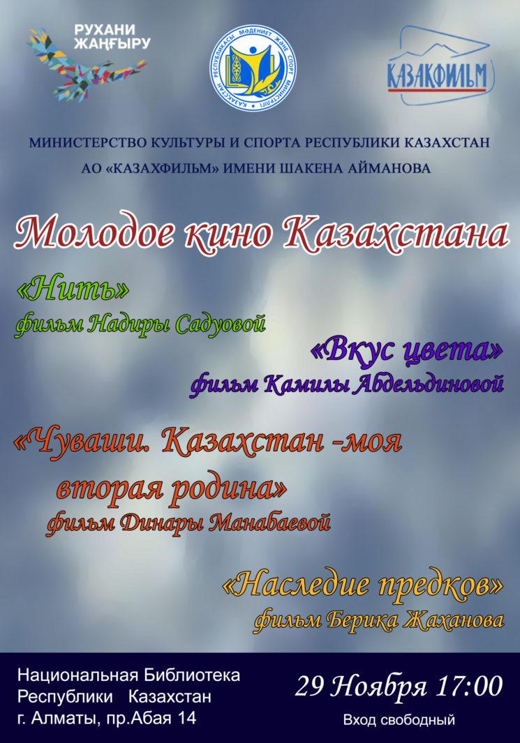 Показ фильмов «Тюркские народы Казахстана»