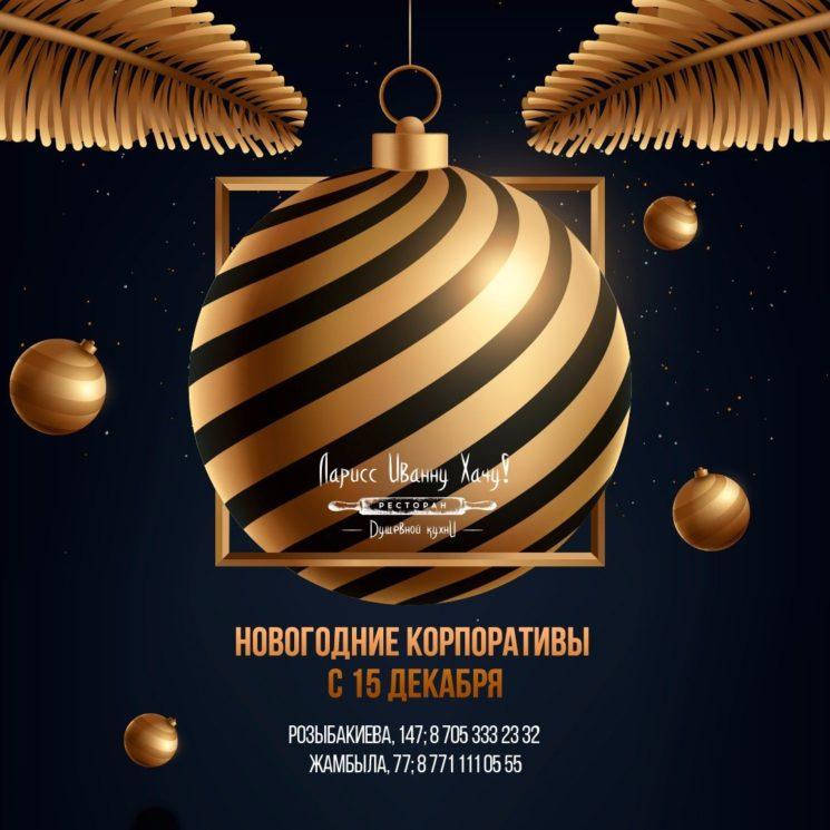 Новогодние корпоративы в Ларисс Иванну Хачу