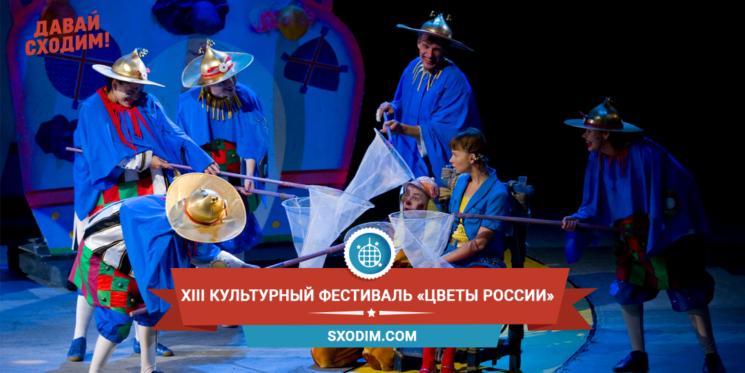 Культурный фестиваль «Цветы России»