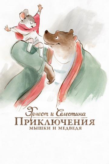 """""""Эрнест и Селестина: Приключения мышки и медведя"""""""
