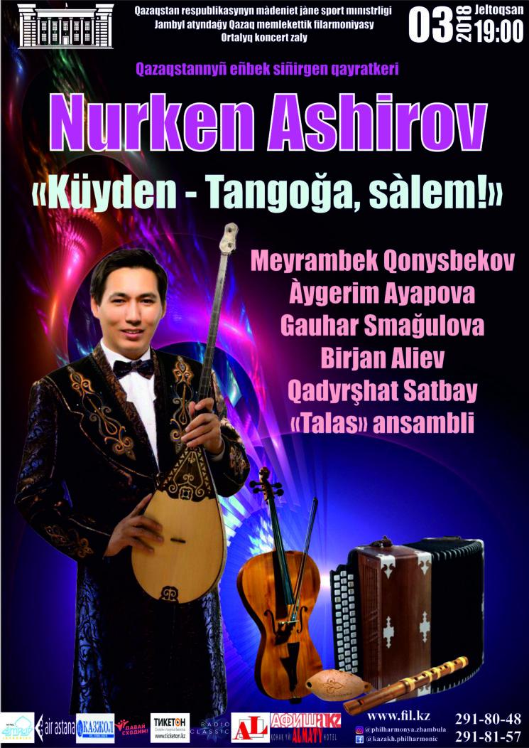 Концерт Нуркена Аширова «Күйден - Тангоға, Сәлем»