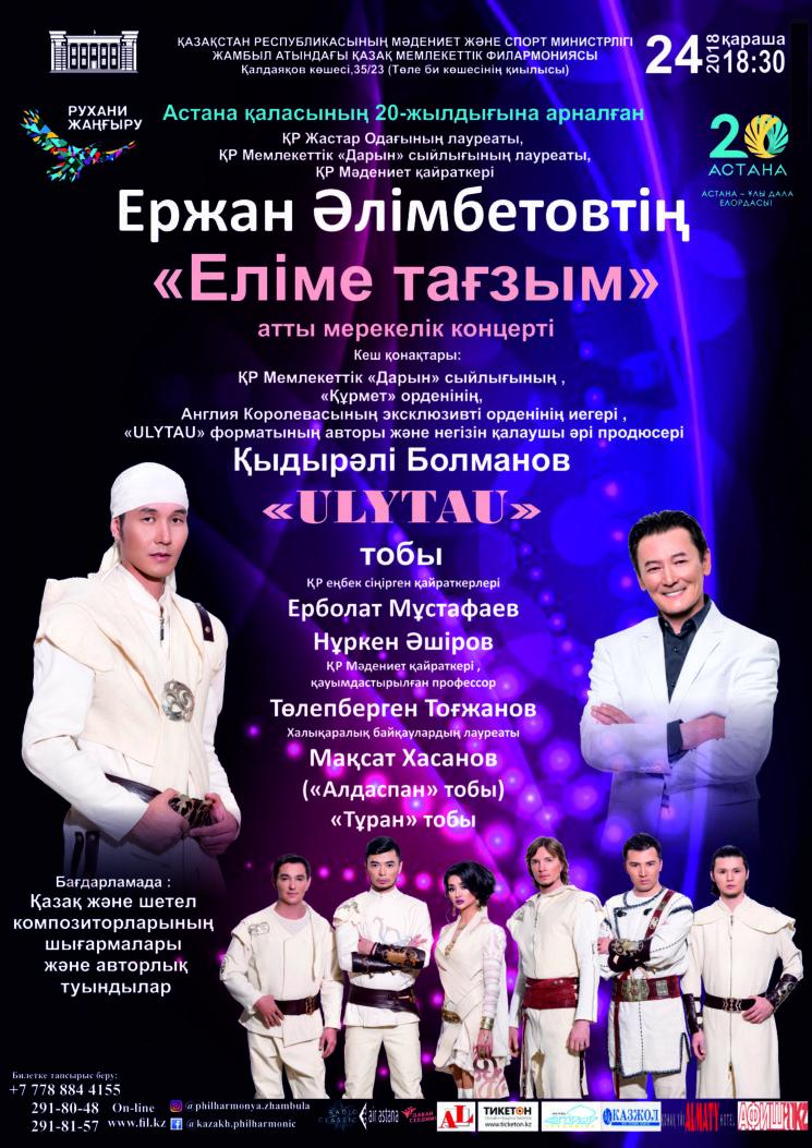 Концерт Ержана Алимбетова
