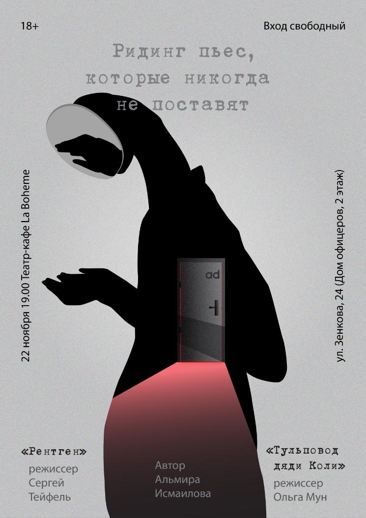 poster-01_photo-resizer-ru
