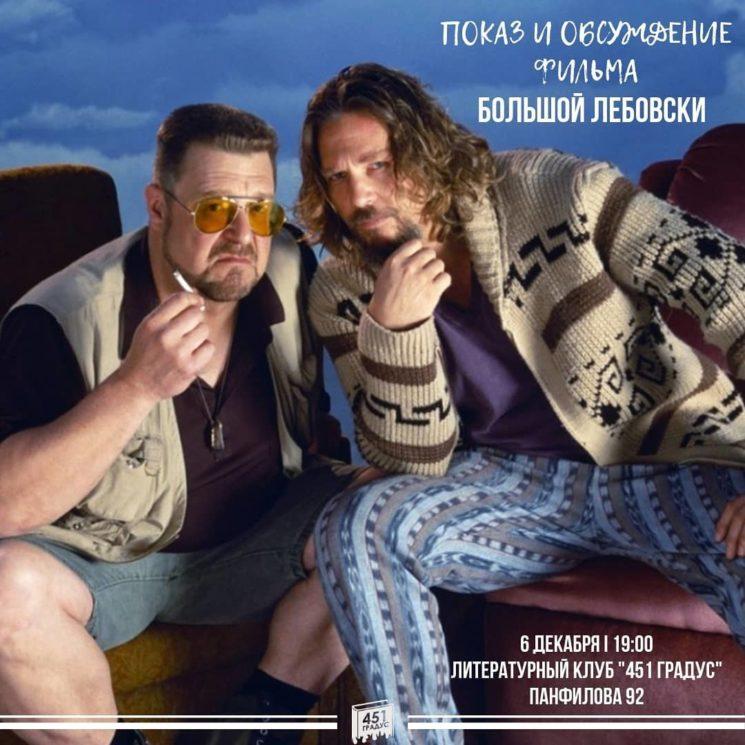 Показ и обсуждение фильма «Большой Лебовски»