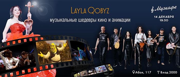 Layla-qobyz: Музыкальные шедевры кино и анимации